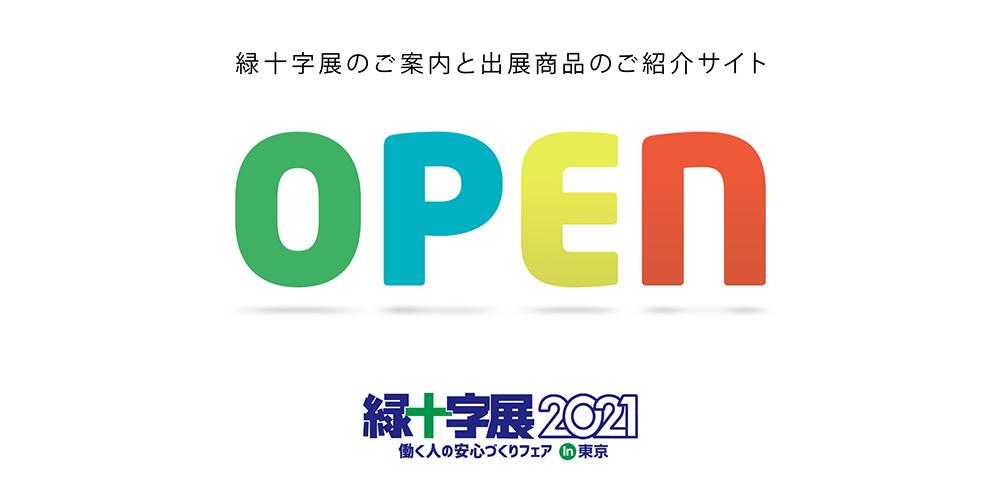 緑十字展2021