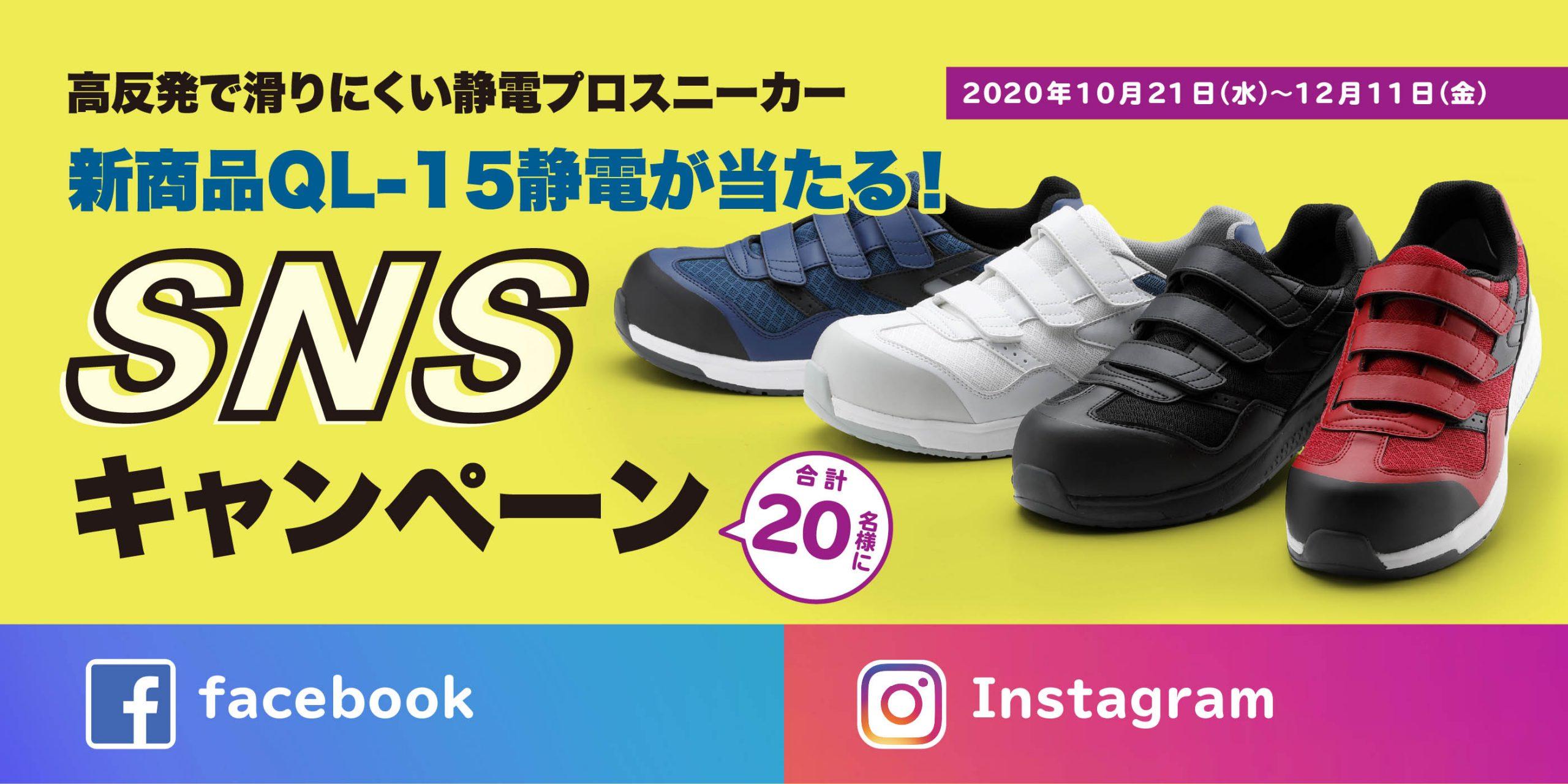 QL-15静電が当たるFacebook&Instagramキャンペーン