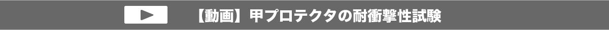 甲プロテクタの耐衝撃性試験の動画
