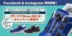Facebook&Instagram PF-117Boaプレゼントキャンペーン