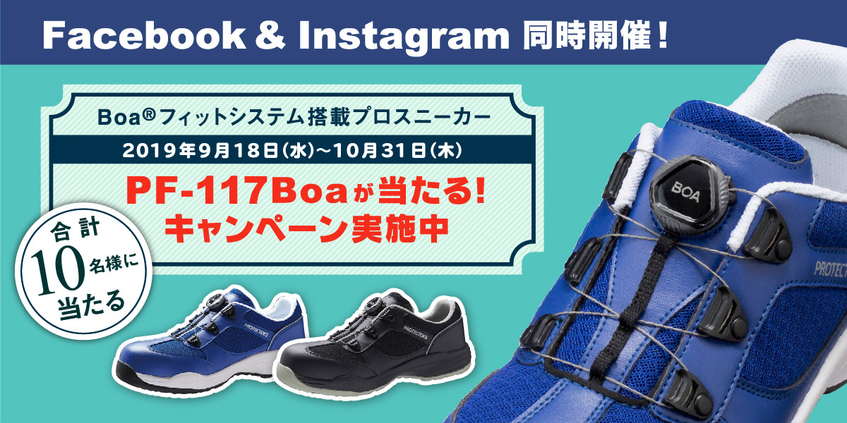PF-117Boaが当たるFacebook&Instagramキャンペーン