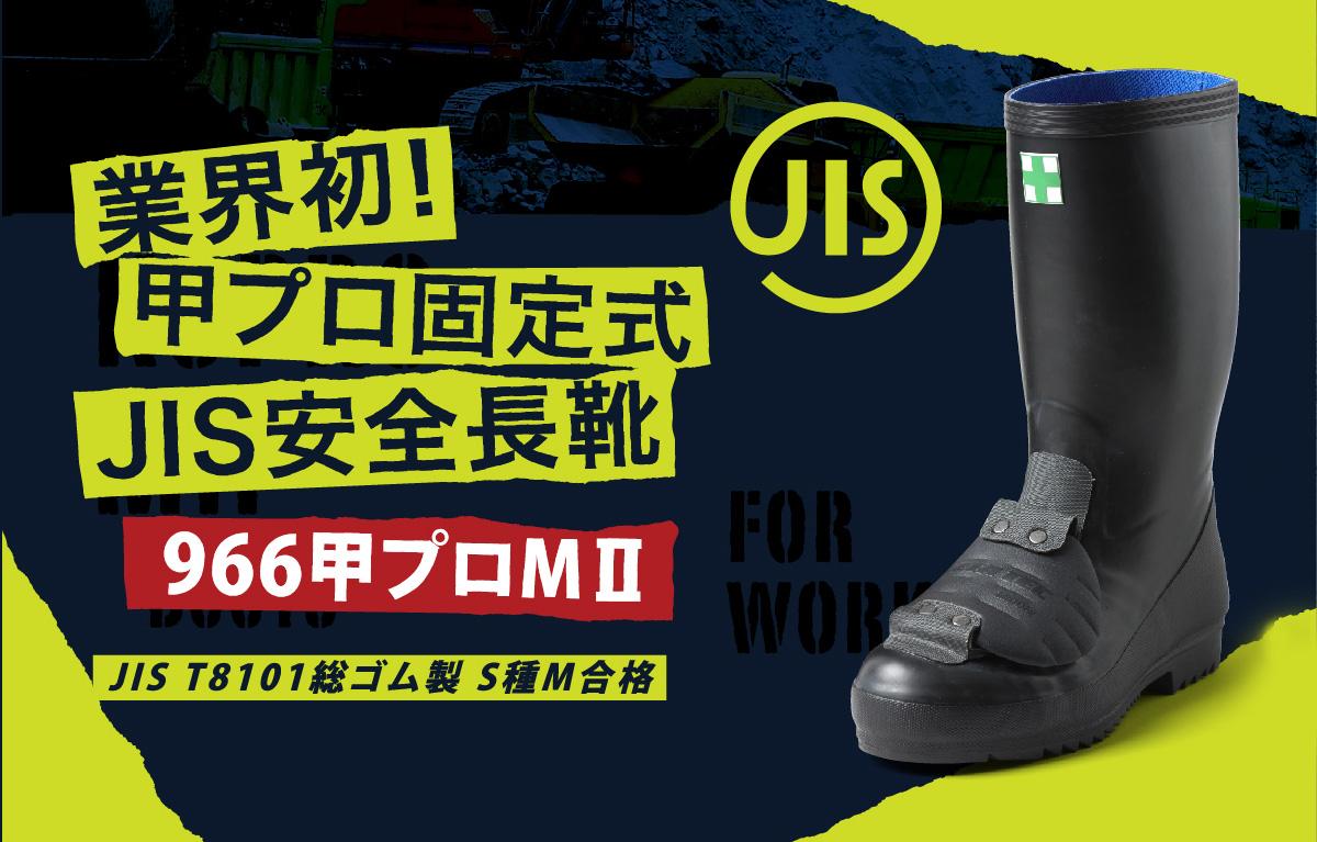 JIS合格甲プロ安全長靴「966甲プロMⅡ」