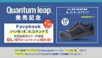 高反発作業靴(安全靴)クワンタムリープが当たるFacebookキャンペーン!