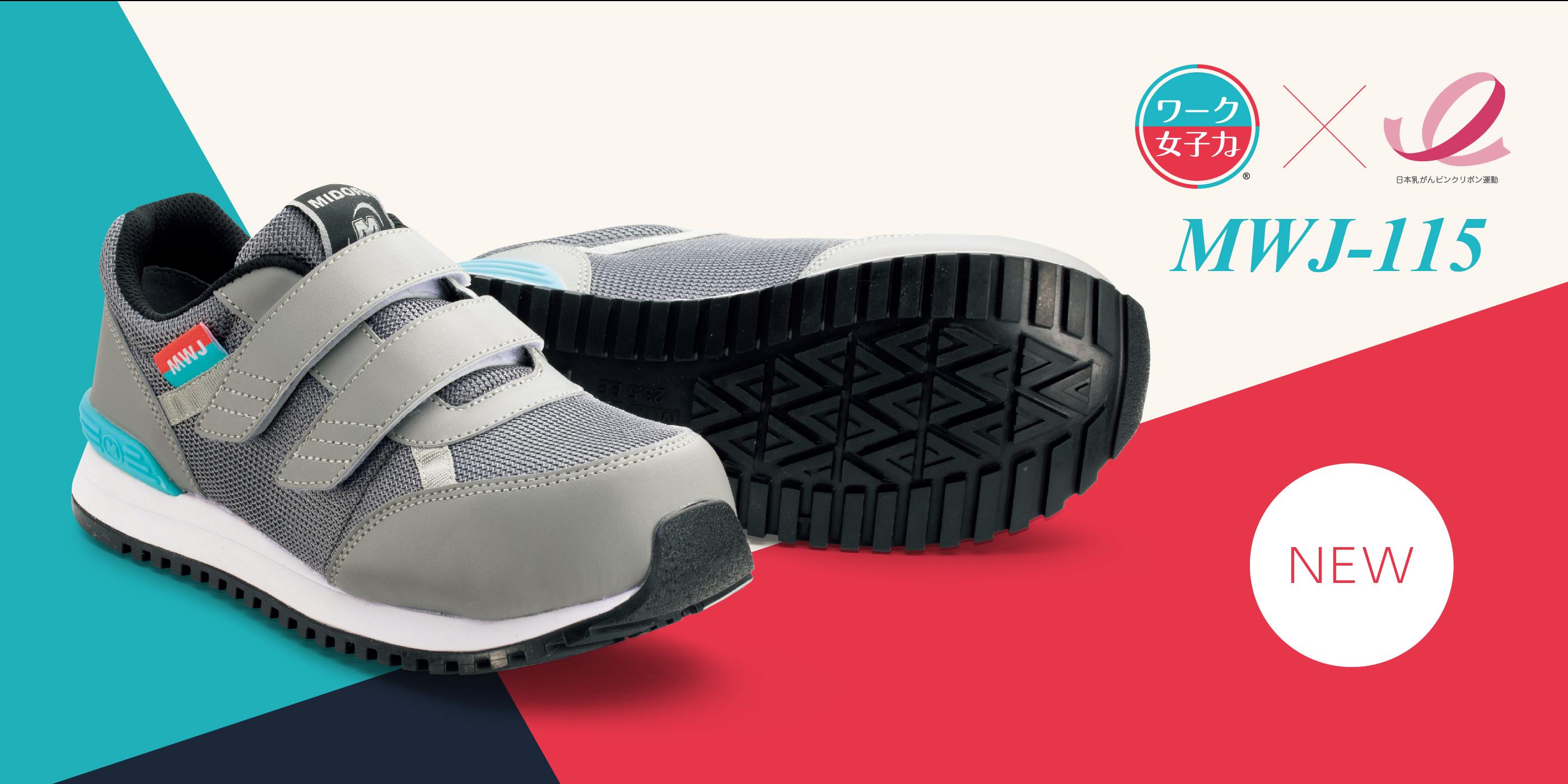 安全靴はミドリ安全フットウェア・安全靴専門メーカー