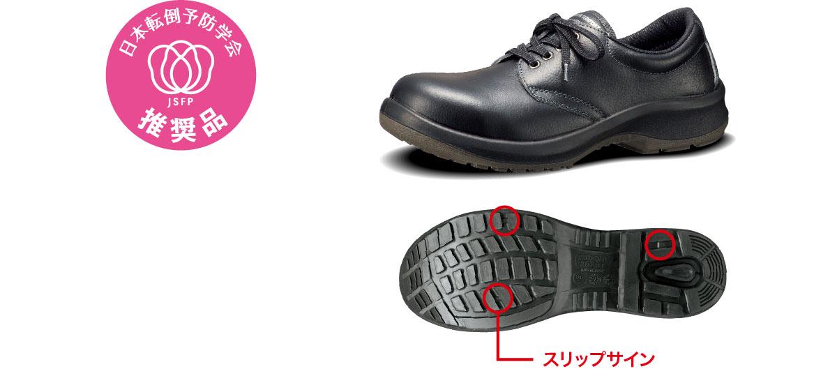 日本転倒防止学会も推奨の安全靴PRM210
