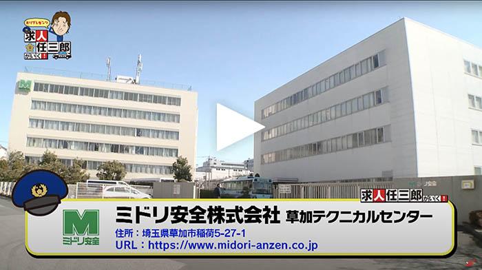 千葉テレビ求人任三郎