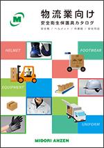 物流カタログ2020(発行:2020/05)