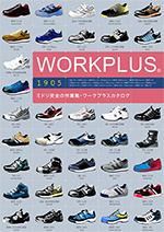 ワークプラスカタログ(2019/05)