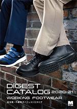 安全靴・作業靴ダイジェストカタログ(発行:2020/11)