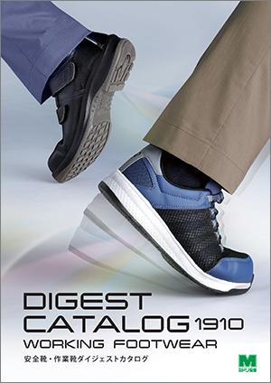 安全靴・作業靴ダイジェストカタログ(発行:2019/10)