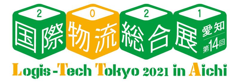 国際物流総合展2021