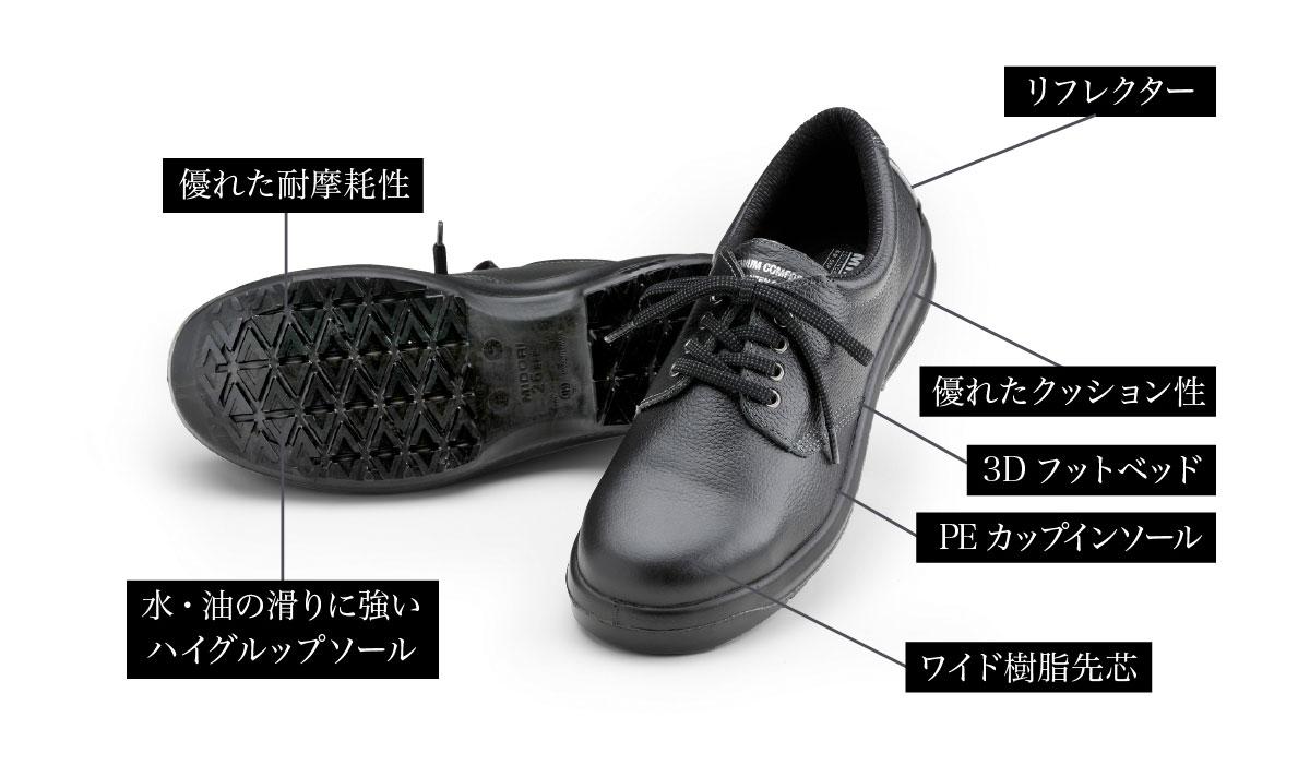 ハイグリップ安全靴HGS500シリーズ