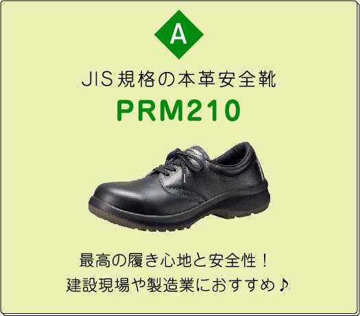 安全靴プレミアムコンフォートPRM210
