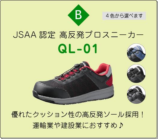 高反発ミッドソール採用QL-01