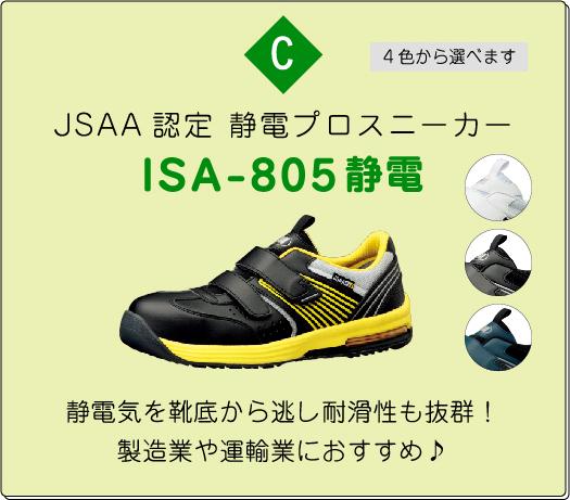 安全作業靴ISA-805静電