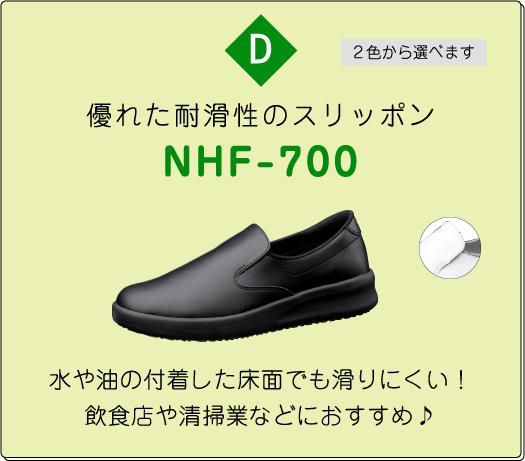 超耐滑作業靴NHF-700