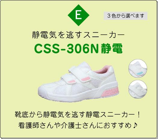 メディカルシューズCSS-306静電