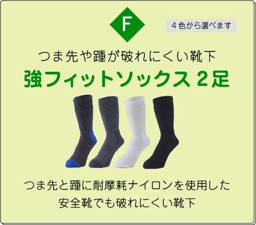 安全靴用靴下強フィットソックス
