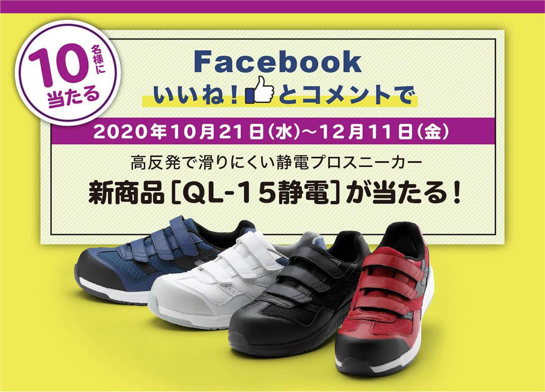 安全靴・作業靴フェイスブックキャンペーン