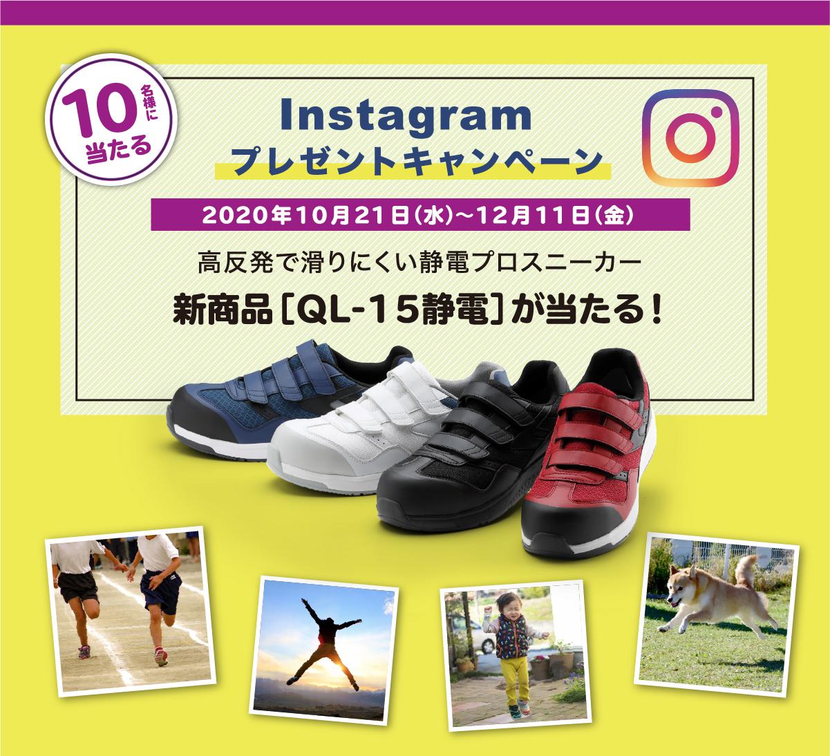 安全靴・作業靴インスタグラムキャンペーン