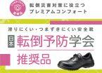 滑りにくい躓きにくい安全靴プレミアムコンフォート