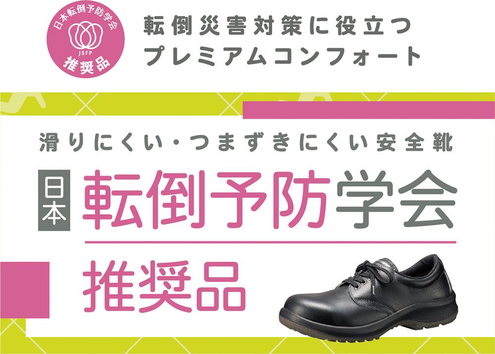 滑りにくい・躓きにくい安全靴プレミアムコンフォートが日本転倒予防学会の推奨品に登録されました