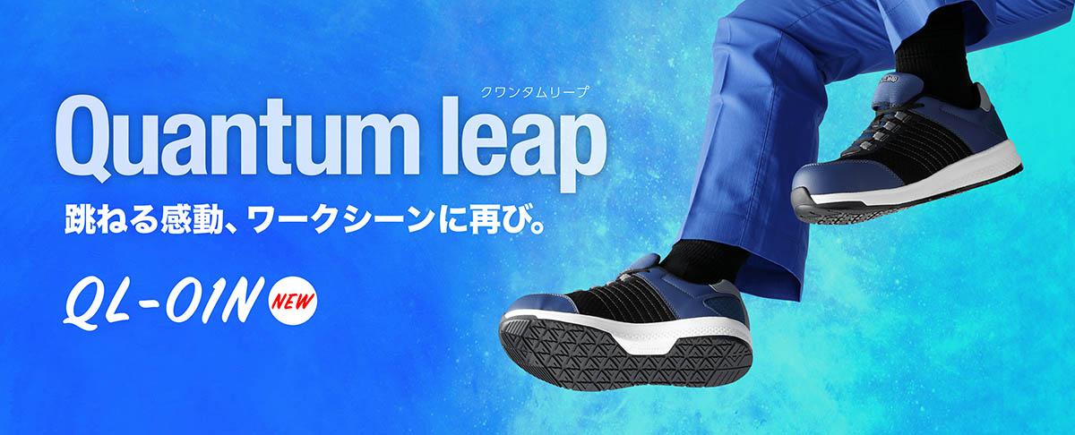 ワークシーンに異次元の反発力を Quantum leap®(クワンタムリープ)高反発プロスニーカー「QL-01N」リニューアルして登場!