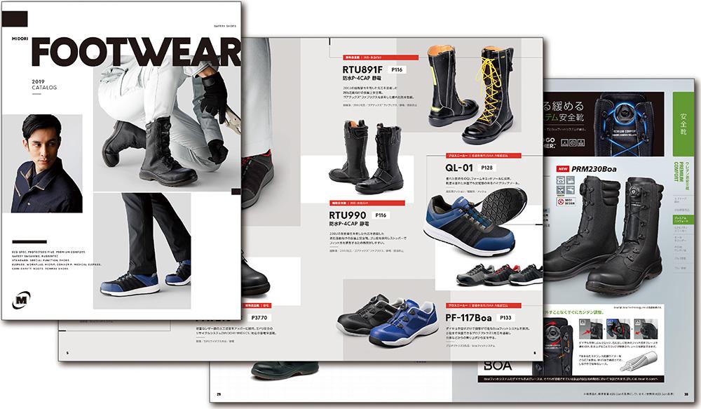 安全靴作業靴総合カタログ2019デジタル版