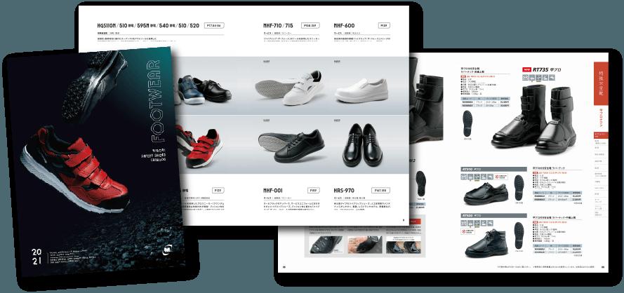 安全靴作業靴総合カタログ2021デジタル版