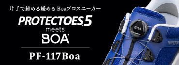 片手でフィット感を調節できるボアフィットシステム搭載のプロスニーカー「PF-117Boa」
