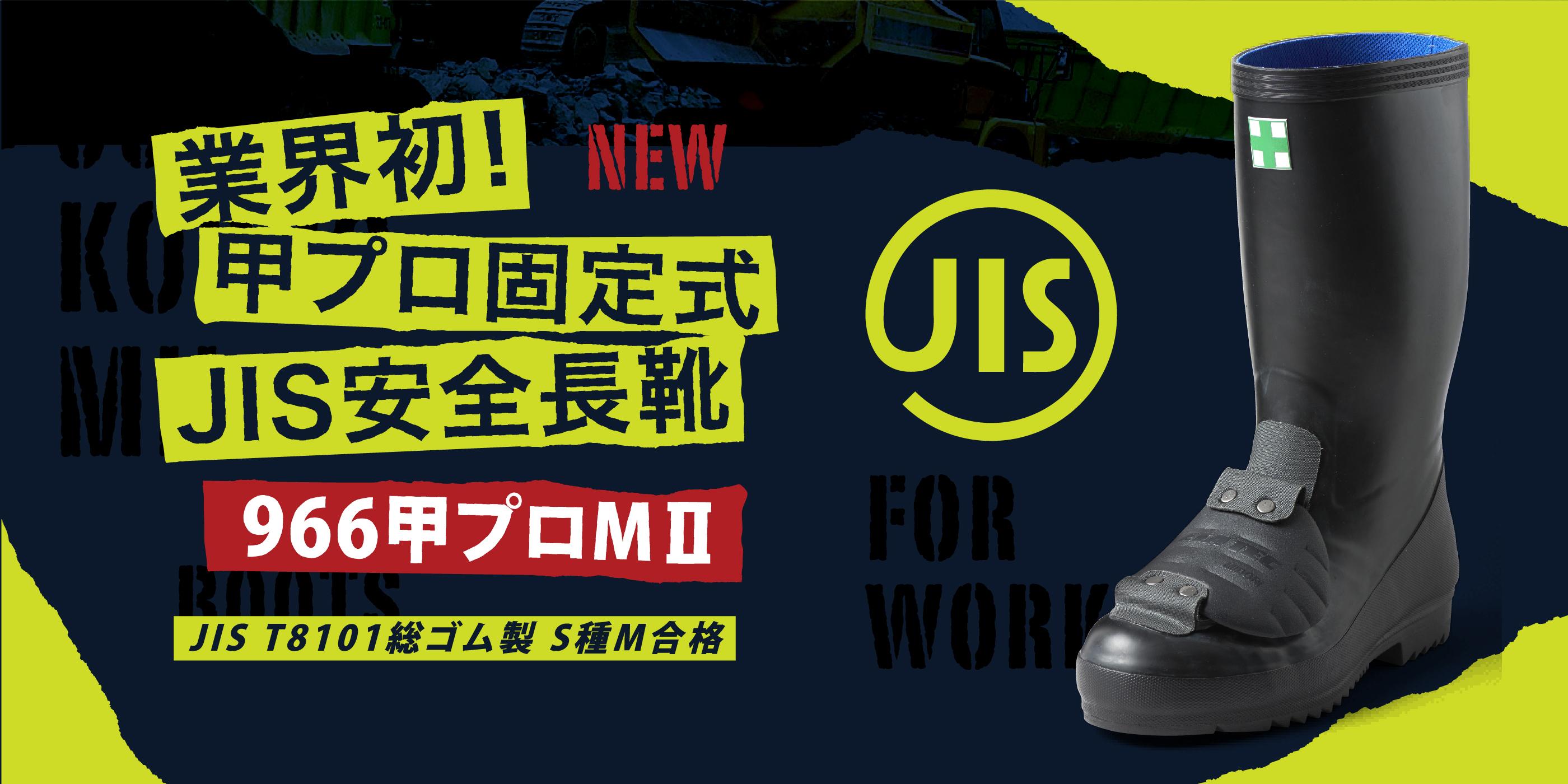 JIS合格 甲プロ付き安全長靴 966甲プロMⅡ
