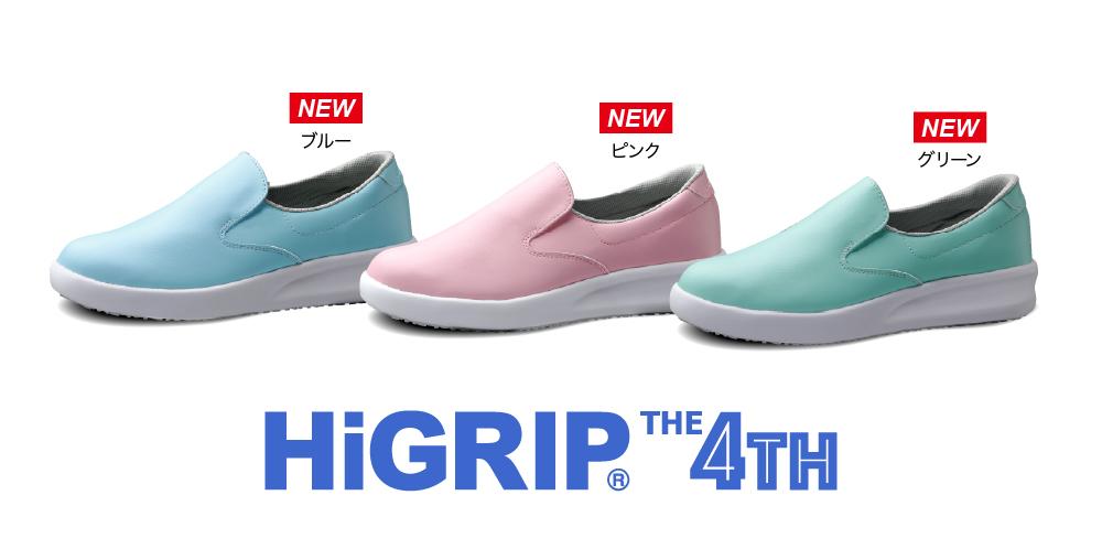 滑りにくく疲れにくいハイグリップTHE4THにブルー、ピンク、グリーンが新登場!