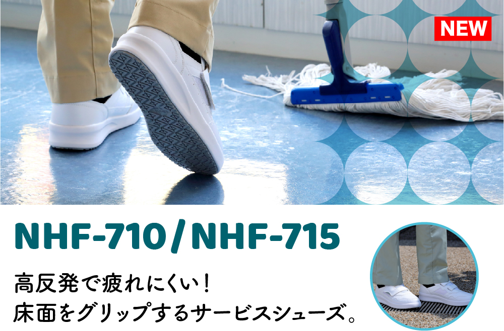 耐滑安全靴