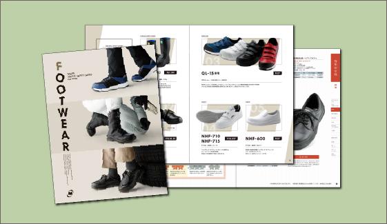 安全靴・作業靴総合カタログ2020