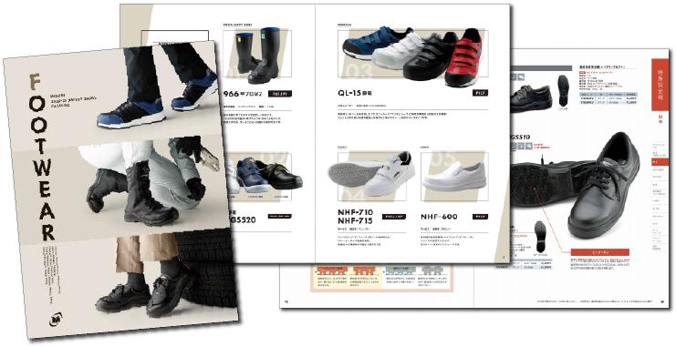 安全靴作業靴総合カタログ2020デジタル版