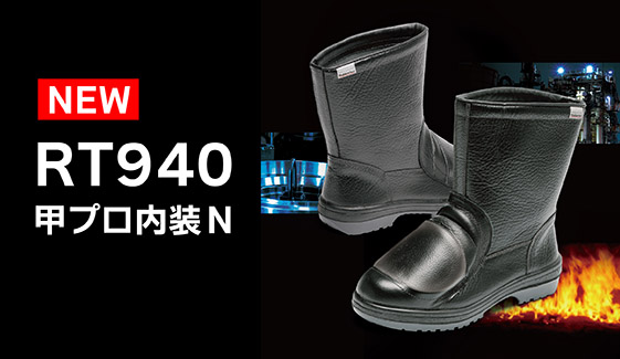 RT940甲プロ内装N