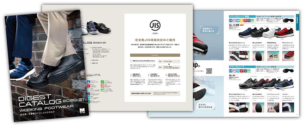 安全靴作業靴ダイジェストカタログ1910デジタル版