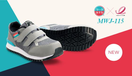 女性の足にもフィットする安全作業靴MWJ-115