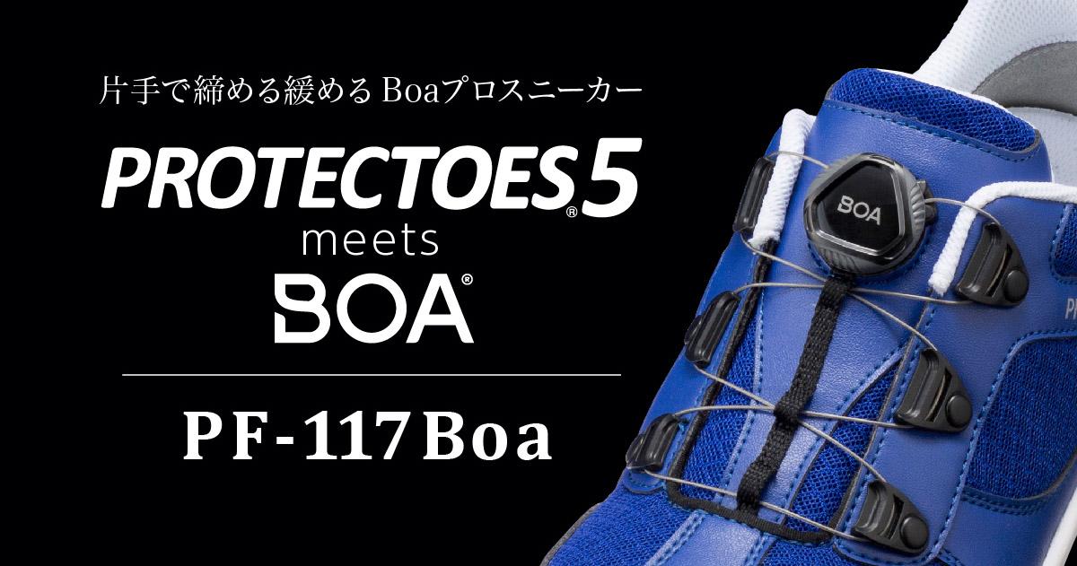 プロスニーカーPF-117Boa